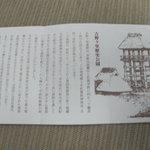 菓子処 中島屋本舗 -