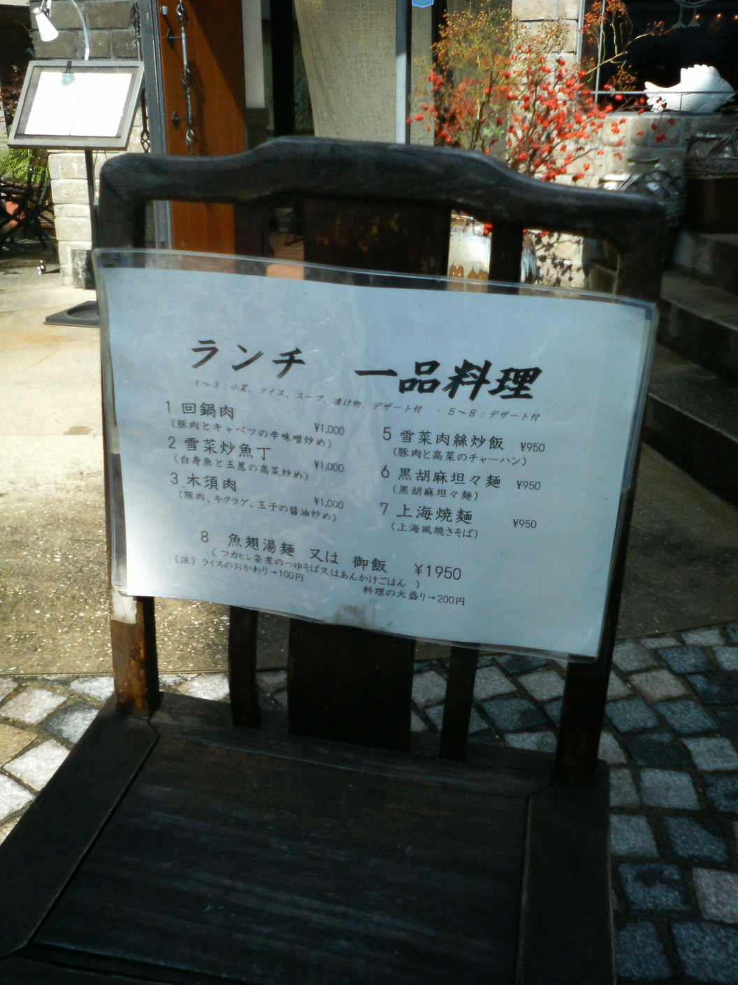百楽門酒家