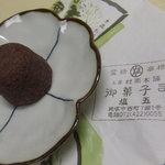 御菓子司 塩五 - 村雨饅頭 150円