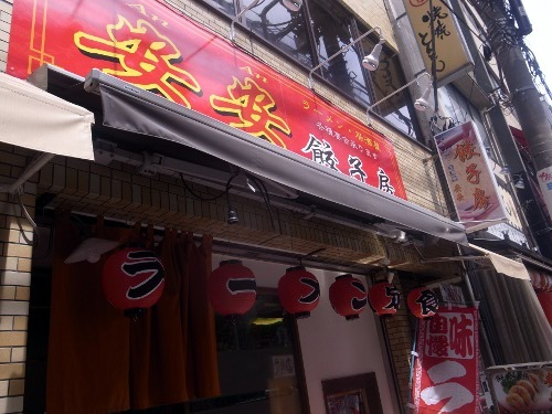 安安餃子房