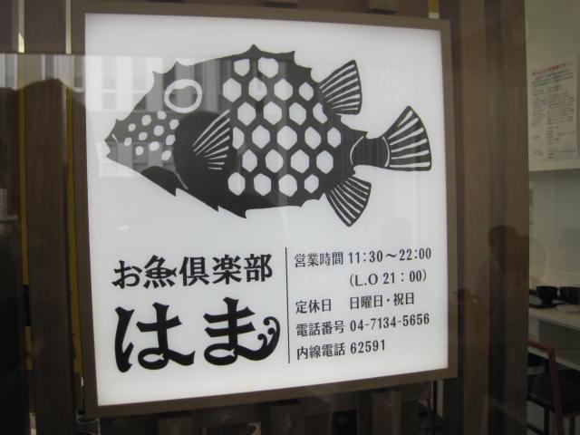 お魚倶楽部 はま