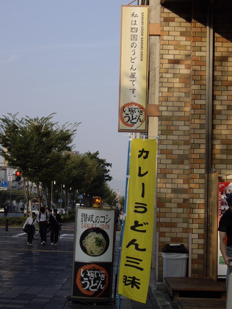 いきいきうどん 京都店
