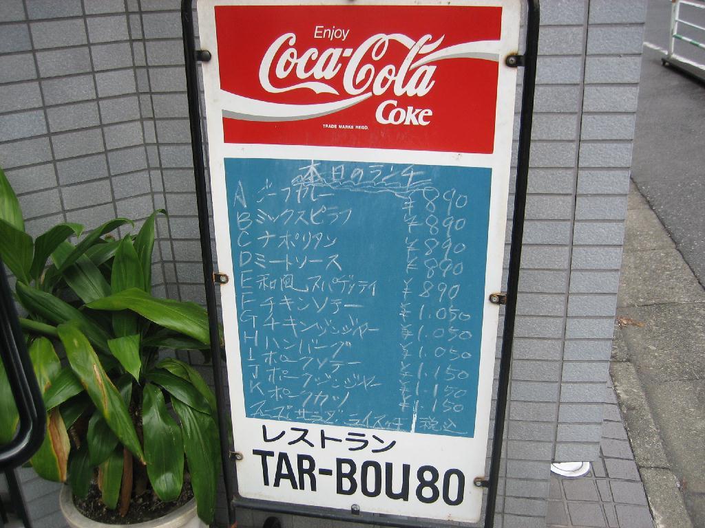 ターボー 80