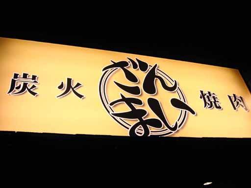 焼肉 ざんまい 湘南台店