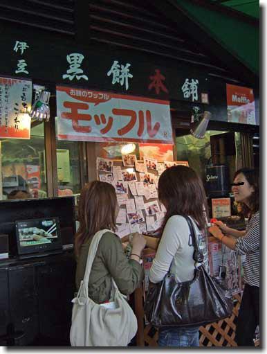 モッフル専門店 伊豆黒餅本舗