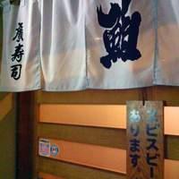 廣寿司 - 「鮨」ののれんが目印