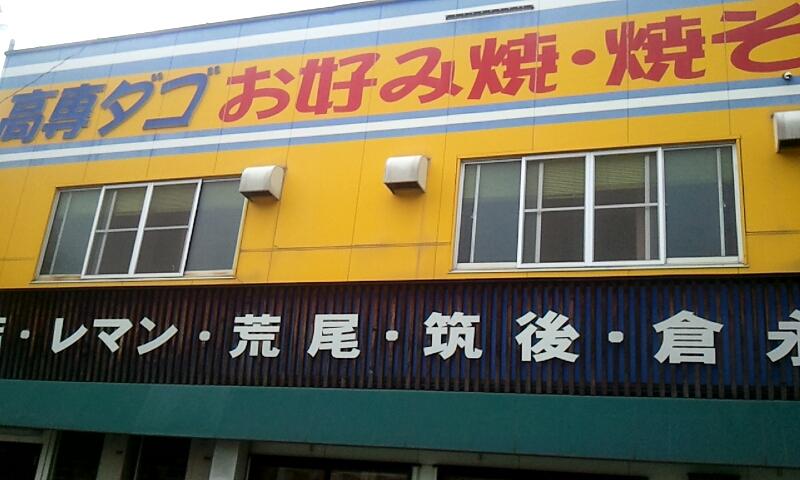 高専ダゴ 旭町店
