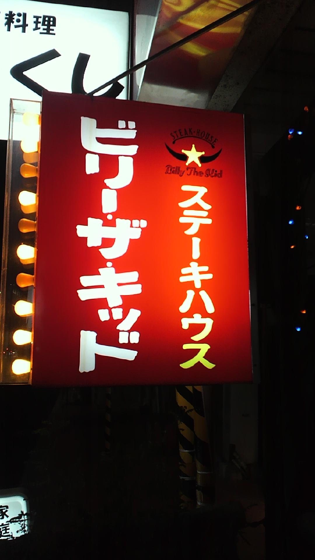 ビリー・ザ・キッド 新小岩店