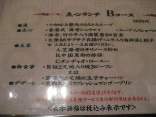 チャイナムーン - Bランチ内容