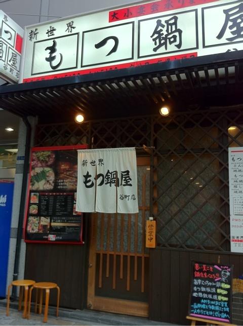 新世界 もつ鍋屋 谷町店