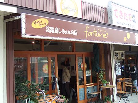 �W�H�����ӂ���̓X fortune