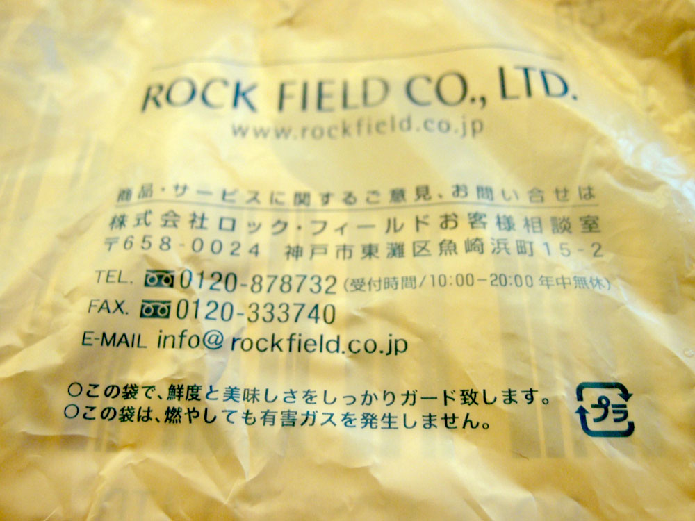 RF1 高島屋JR名古屋店