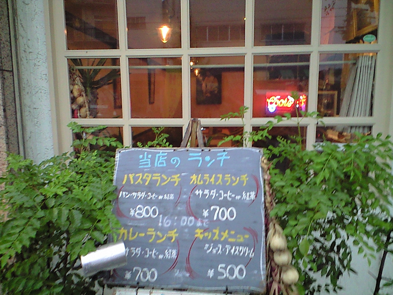 キタガワレストラン