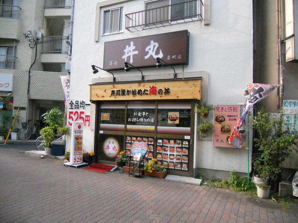 丼の丼丸 池袋要町店