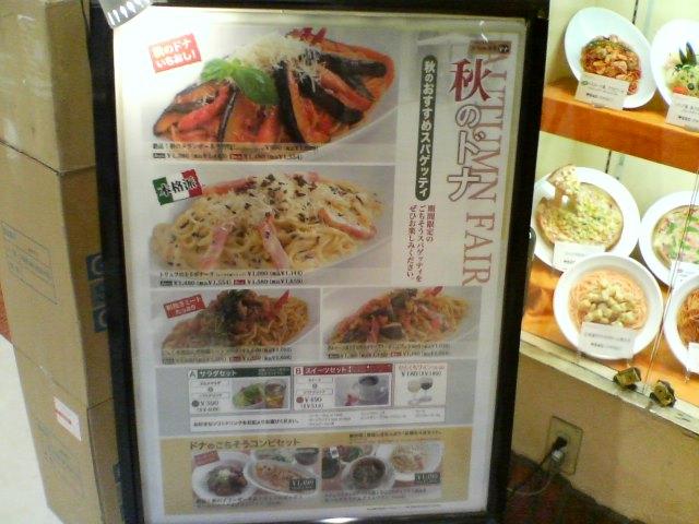 スパゲッティ食堂ドナ 新百合ヶ丘OPA店