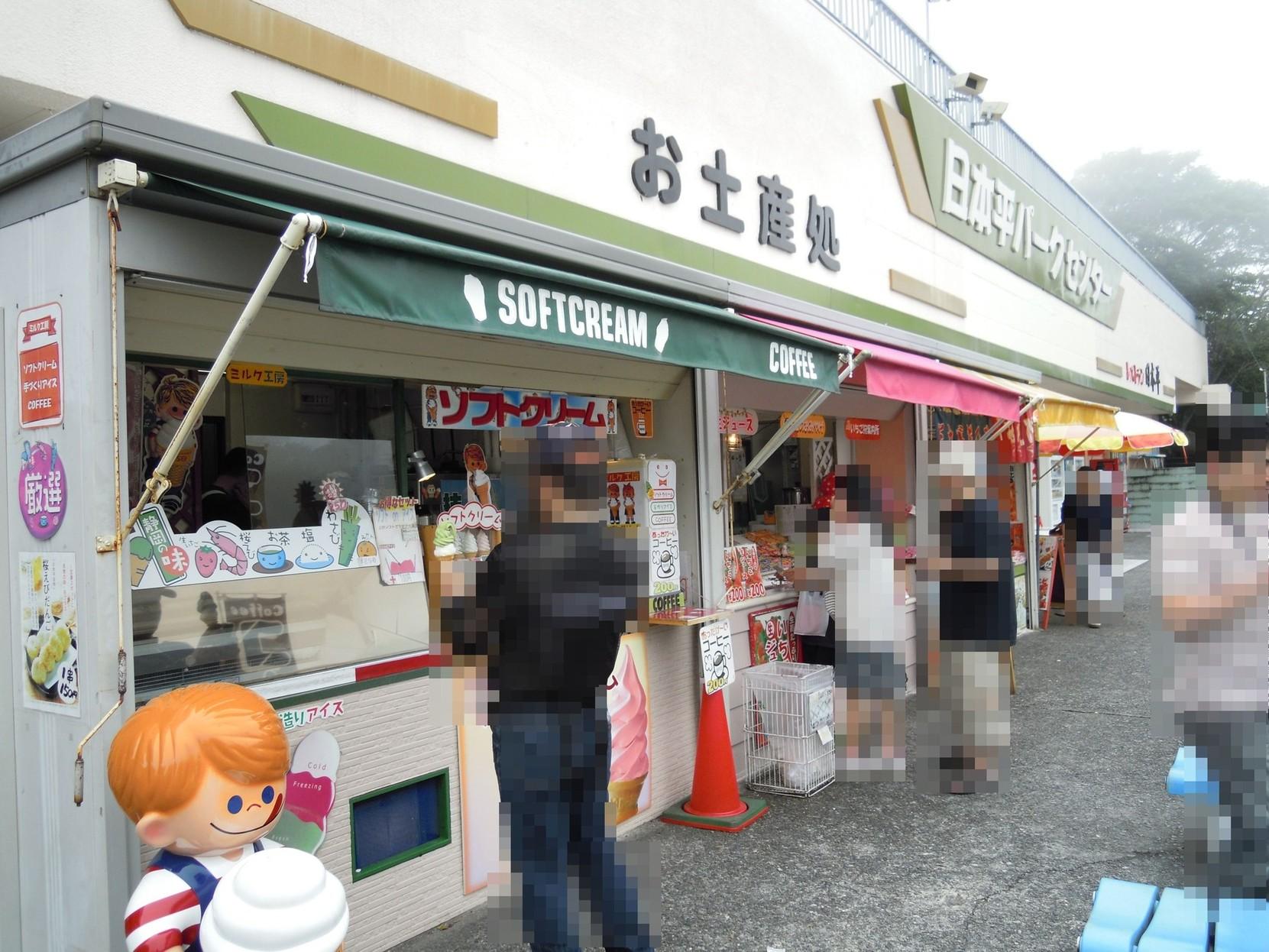 日本平パークセンター