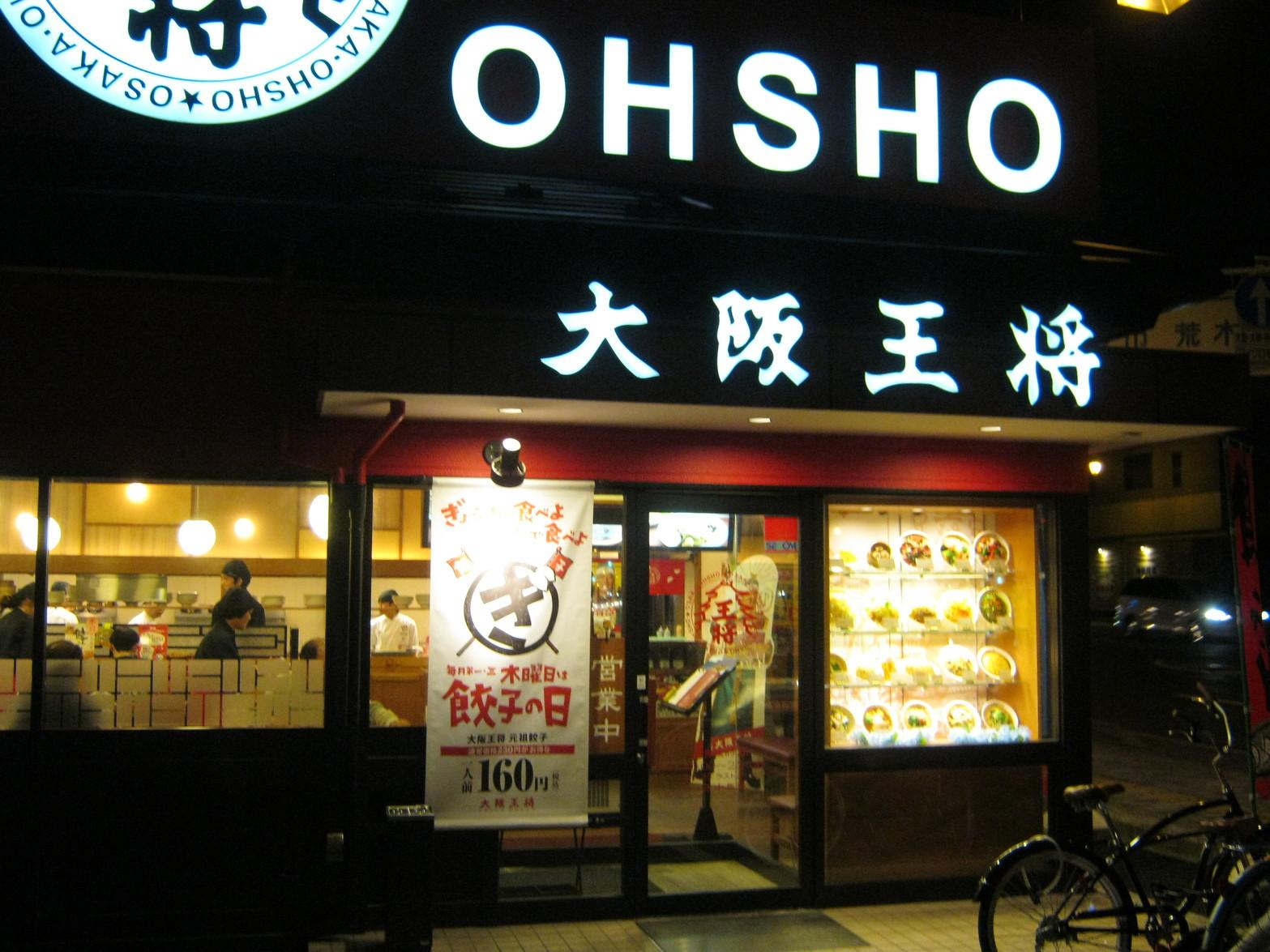 大阪王将 長野若里店