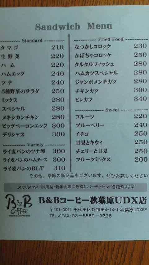 BLOSSOM & BOUQUET 秋葉原UDX店