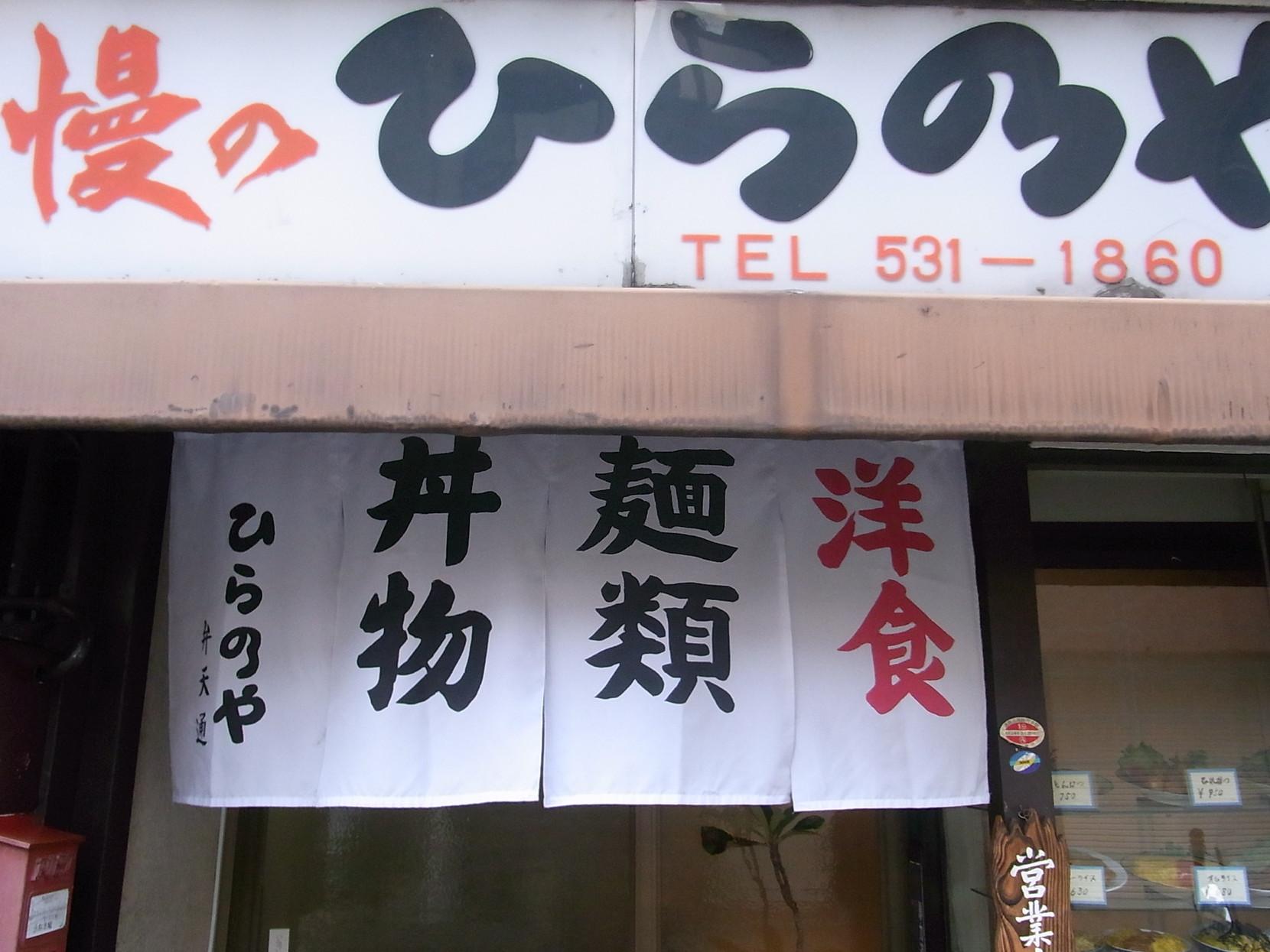 ひらのや 弁天店