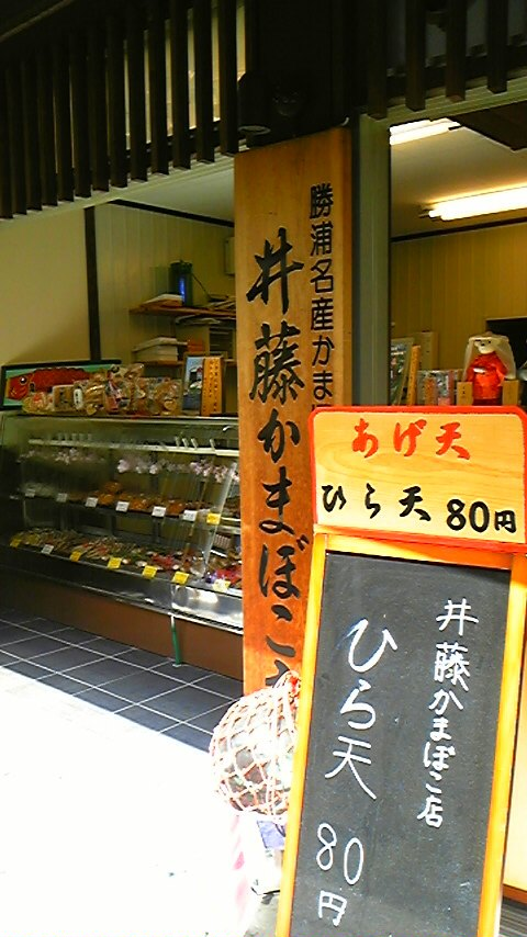 井藤かまぼこ店