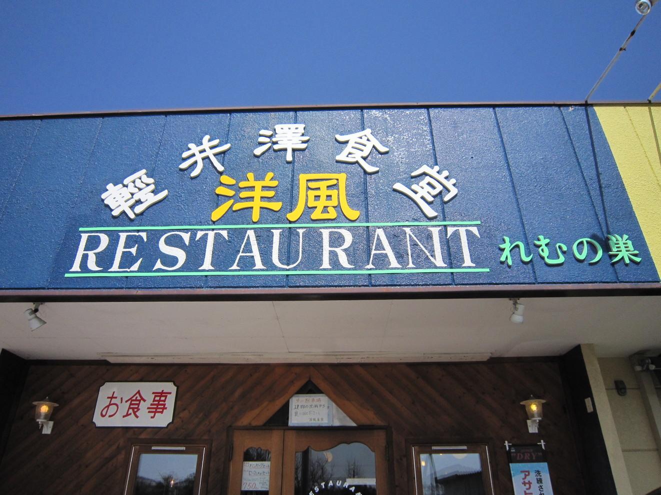 レストランれむの巣