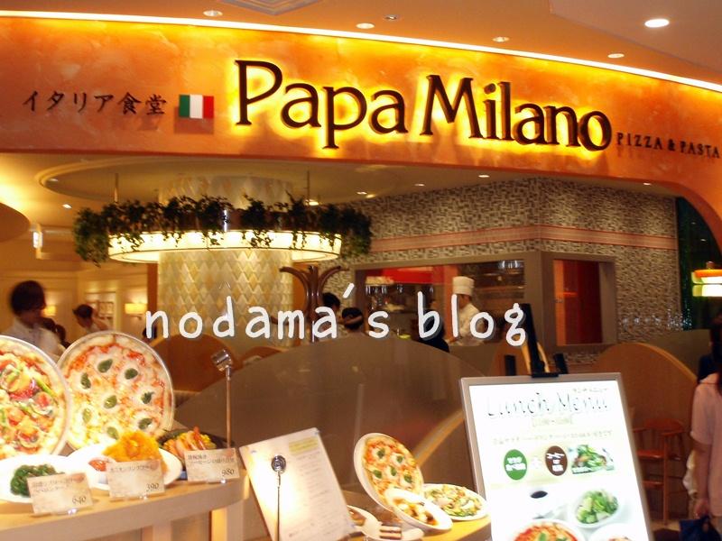 ピッツァ&パスタ イタリア食堂 パパミラノ  グランデュオ立川店