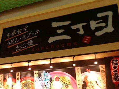 三丁目 イオン熱田店