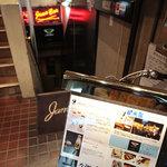 Jam's bar - 意外に見落としそうな、地下1階。