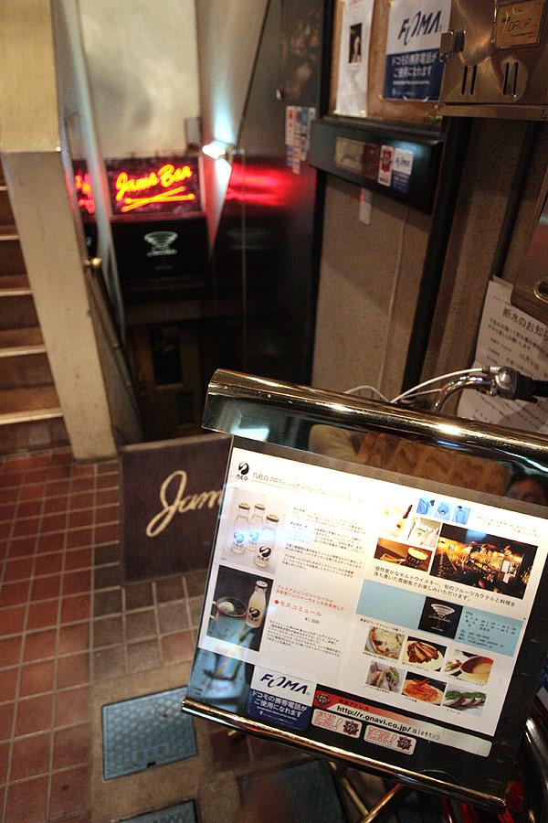 Jam�fs bar