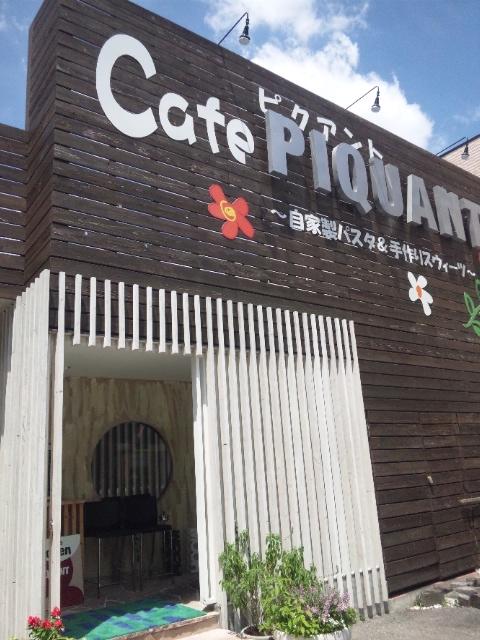 カフェ ピクァント