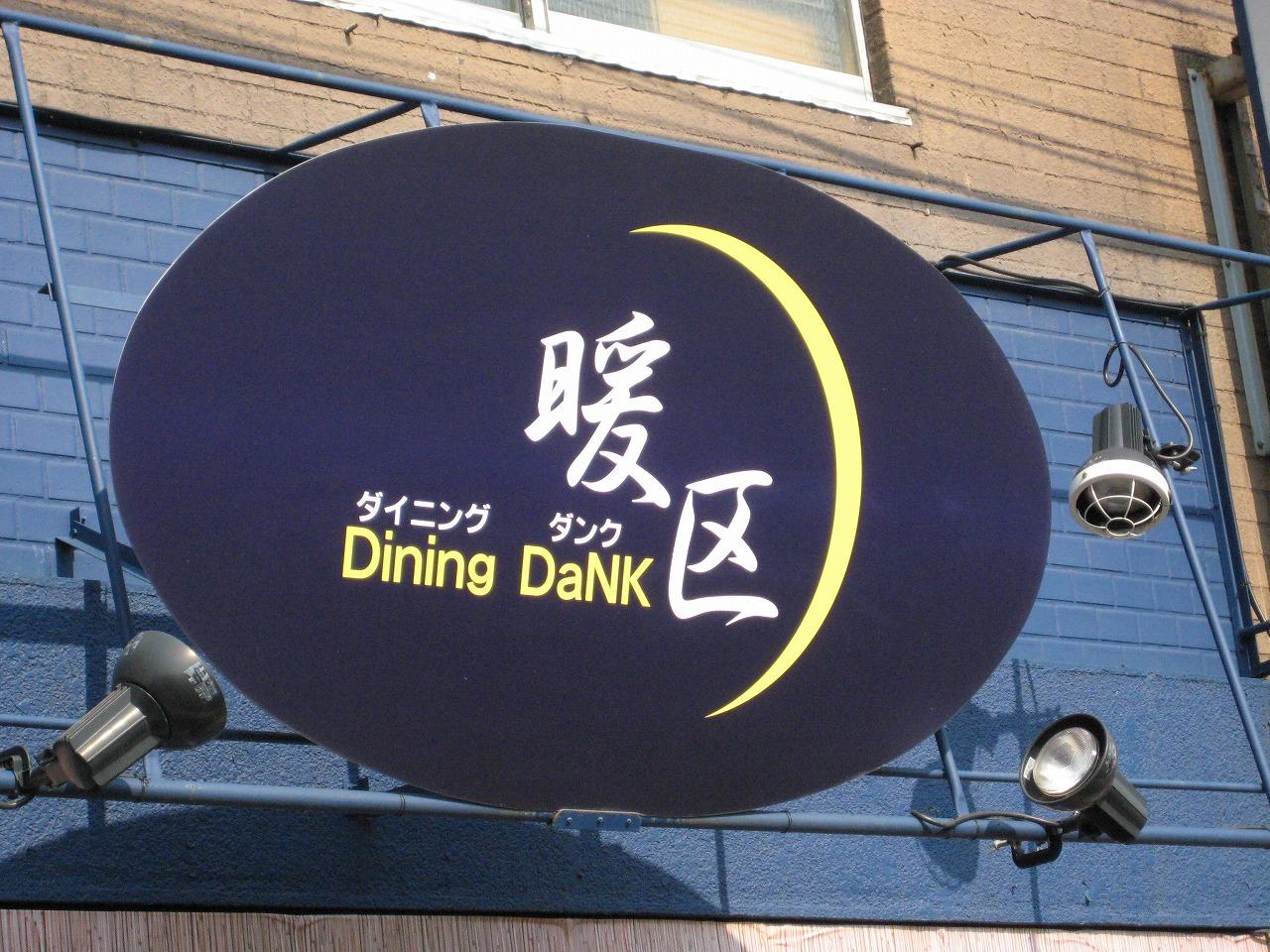 DaNK 暖区店