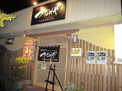 青森ホルモン つなみや 角田店