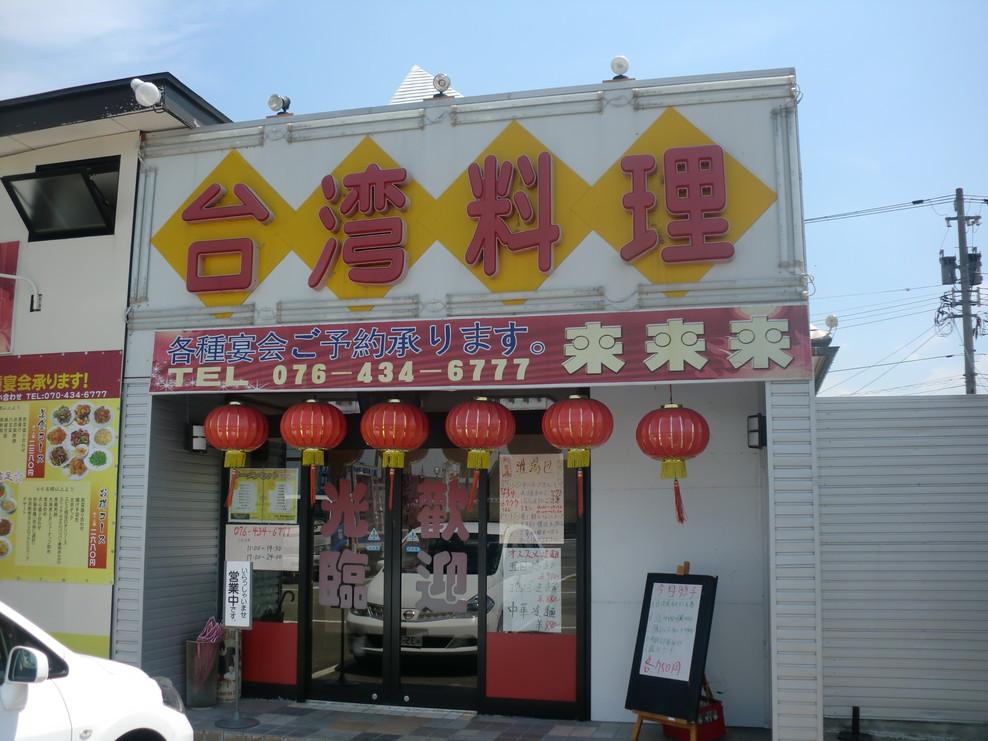 台湾料理 来来来