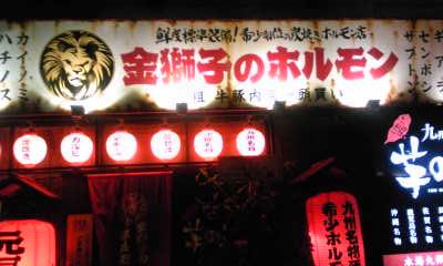 金獅子のホルモン 芋の華 北2条店