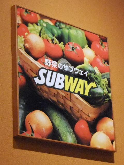 サブウェイ フジグラン松山店