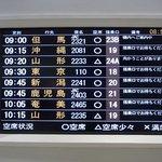 フレンド CoCoLo新潟店 - 新潟行きは、9時45分です。 鹿児島と同じ時間なんですね。 鹿児島にも行きたいな~。 って、30分前は、沖縄ですよ。 く~っ、沖縄も行きたい!!