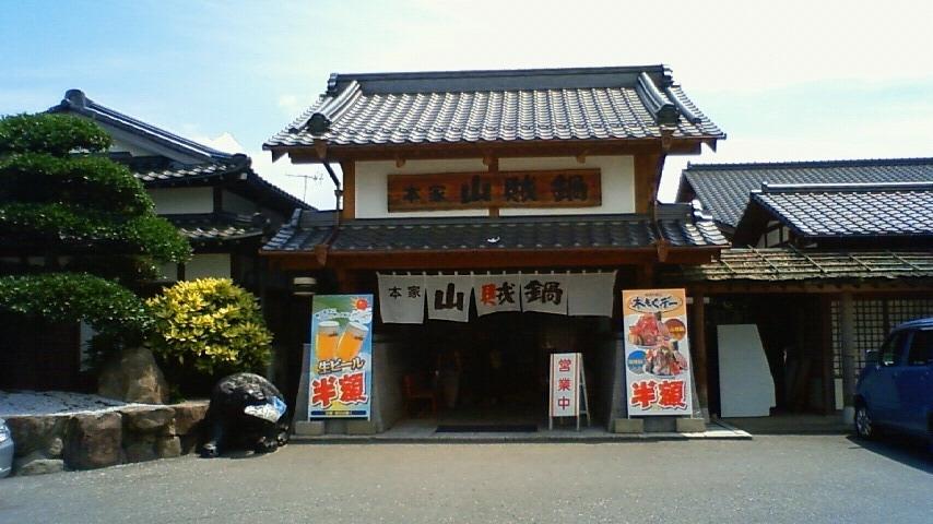 山賊鍋 田川店