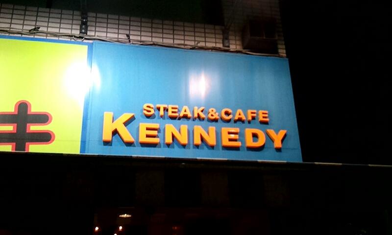 ステーキ カフェ ケネディ 十条店