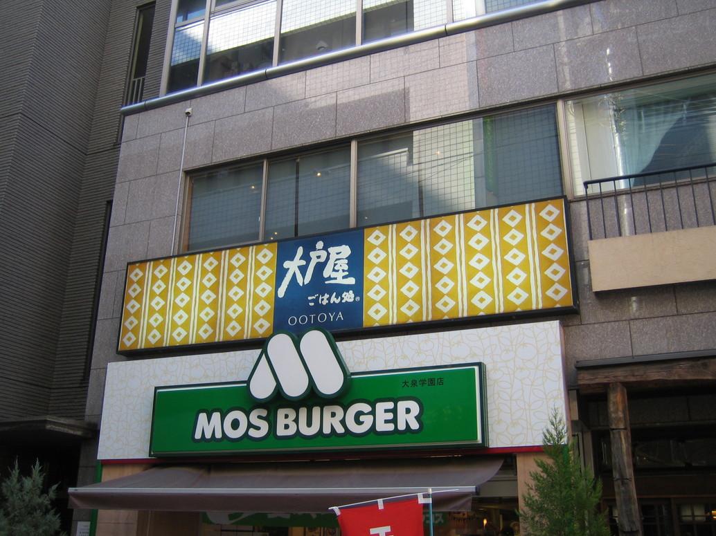 大戸屋 大泉学園北口店
