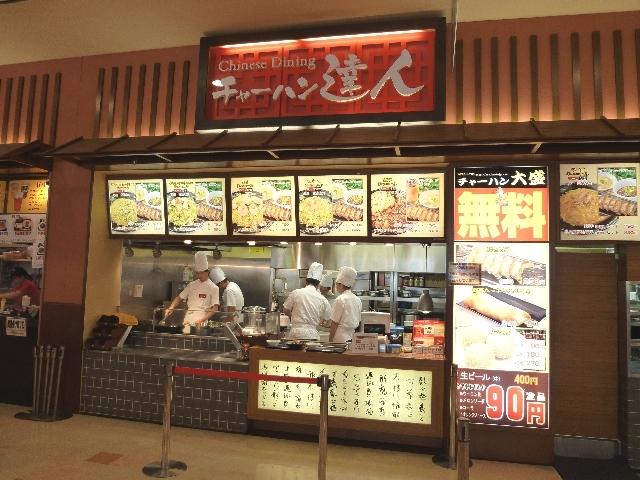 チャーハン達人 アリオ八尾店