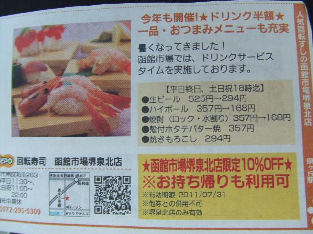函館市場 泉北店