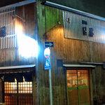 麺匠 呉屋 - 夜の外観