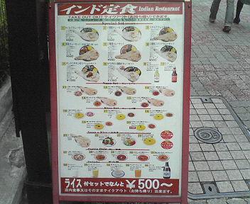 サモサ 中野新橋店