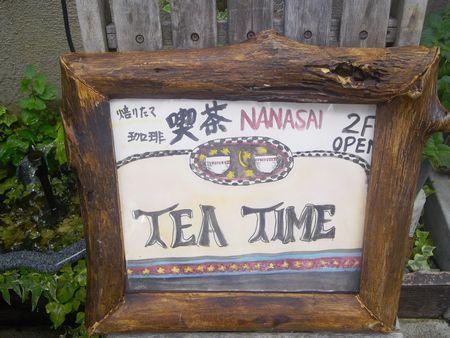 喫茶 ナナサイ