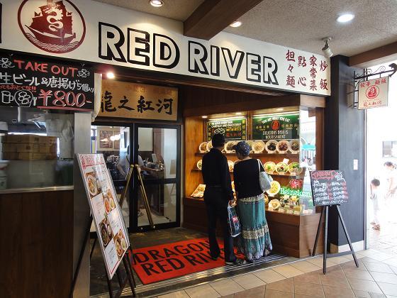 ドラゴンレッドリバー マリンピア神戸店