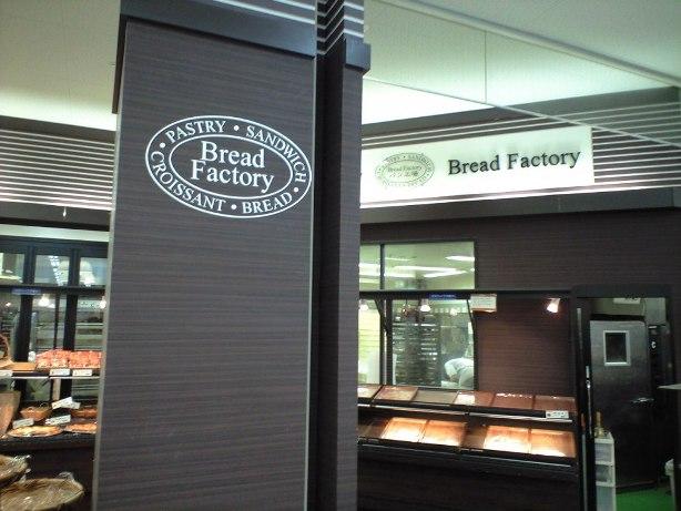 パン工場 日吉津店