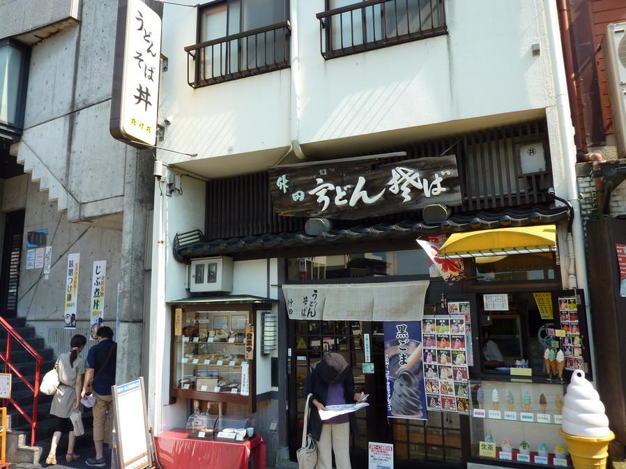 竹田 うどん店