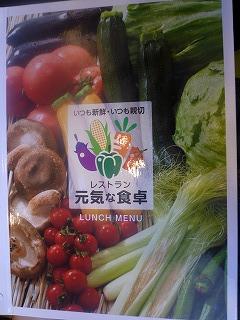 元気な食卓 八王子高倉町店
