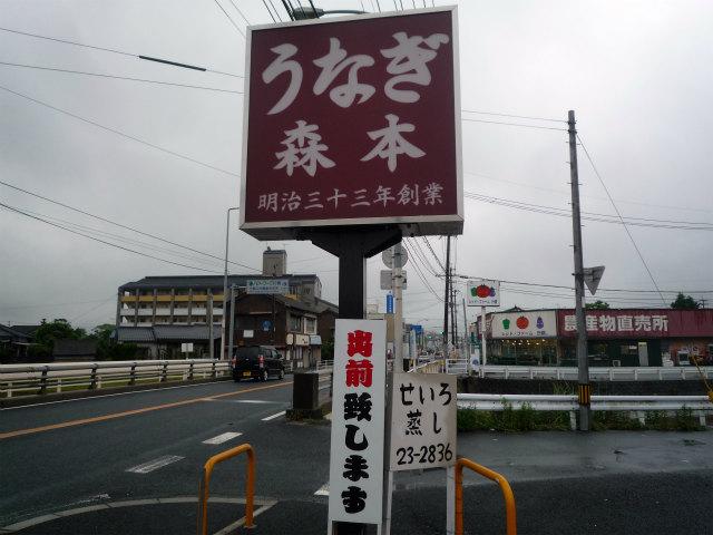 森本うなぎ 行橋店