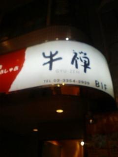牛禅 四谷店